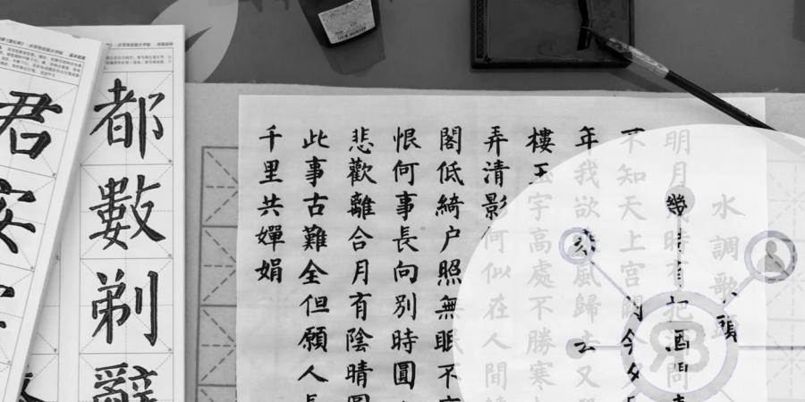 Baidu SEO Chine mots clés